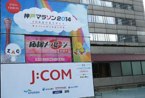 神戸マラソン2014